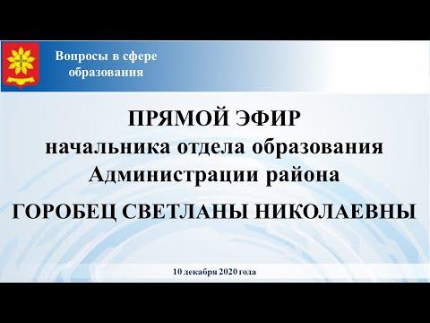 Прямой эфир начальника отдела образования Администрации района Горобец С.Н.