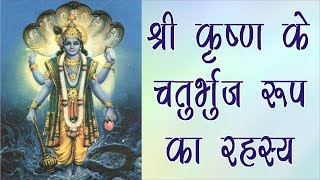 श्री कृष्ण के चतुर्भुज रूप का रहस्य Secret of Chaturbhuj Roop of Shri Krishna✔