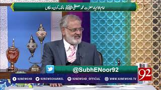 Subh E Noor - 26 November 2017 - 92NewsHDPlus