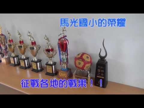 馬光國小簡介 - YouTube
