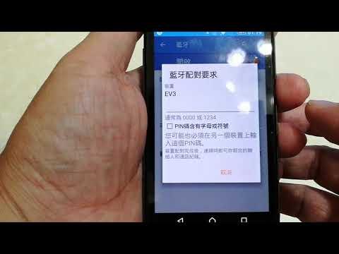 樂高 EV3 教學 #9(如何用手機或平板遙控EV3) - YouTube