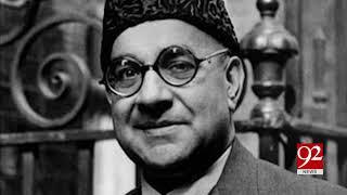 Liaquat Ali Khan's memories still alive in Muhammad Saleh's heart | 16 Oct 2018 | 92NewsHD