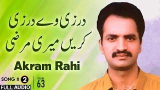 Darzi Vey Darzi - Akram Rahi width=