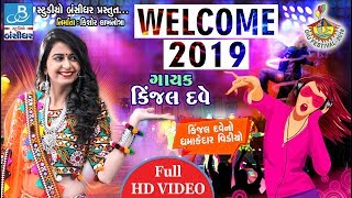 Kinjal Dave 2019   કિંજલ દવે નો ધમાકેદાર Video   Diu Festival