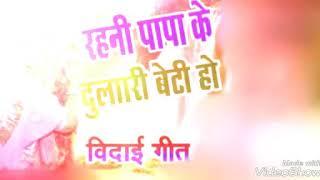 Rahani papa ky dulari beti ho ....bhojpuri vidai song💘💘💘💘💘