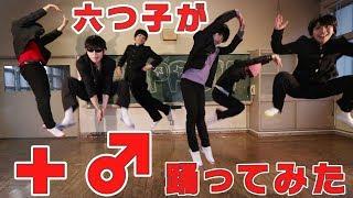 【PMPPSH】六つ子が+♂踊ってみた【おそ松さん】