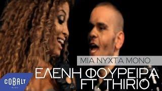 Ελένη Φουρέιρα feat.Thirio - Μια Νύχτα Μόνο - Official Video Clip