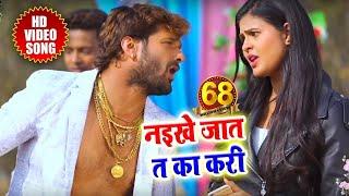 Khesari Lal Yadav & Chandani Singh का सुपरहिट गाना  Naikhe Jaat T Ka Kari  Bhojpuri Video Song 2018