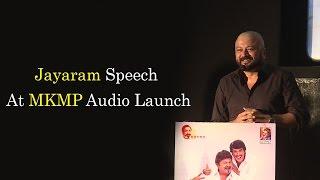 Jayaram Speech At MKMP Audio launch
