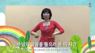 해설 [전국주교] 07 예배드립니다 / 정신우 작사·작곡 [경향교회]