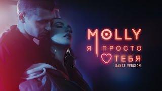 MOLLY – Я ПРОСТО ЛЮБЛЮ ТЕБЯ (DANCE VERSION)