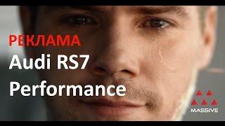Реклама Audi RS 7 Performance - Мужчины не плачут?