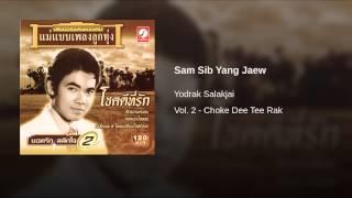 Sam Sib Yang Jaew