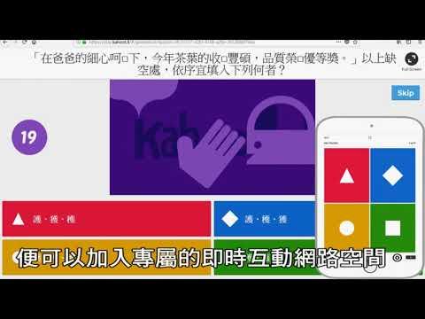 康軒Kahoot題目平台 (國小) - YouTube