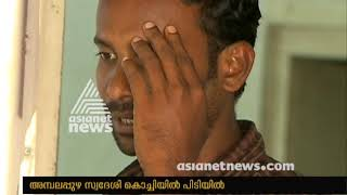 Personal data stolen through mobile app  : One arrested in Elamakkara | FIR 4 AUG 2018