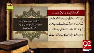 Tareekh Ky Oraq Sy | Hazrat Qasim Bin Syedna Hazrat Hassan A.S | 24 April 2018 | 92NewsHD