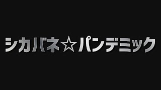 [C93] シカバネ☆パンデミック完成版PV