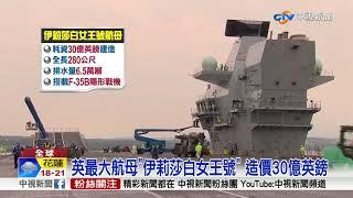 """""""會讓俄國和北韓害怕"""" 英軍新航母下月服役│中視新聞 20171118"""