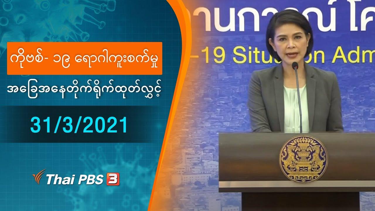 ကိုဗစ်-၁၉ ရောဂါကူးစက်မှုအခြေအနေကို သတင်းထုတ်ပြန်ခြင်း (31/03/2021)