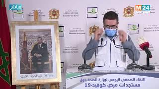 Bilan du #Covid-19 : Point de presse du ministère de la Santé (09-06-2020)