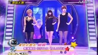 看完這個我愛上蝴蝶姊姊3 - Sistar - Alone