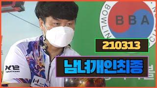 2021 화승그룹배 전국 볼링대회 남녀 개인 최종 결승전 다시보기