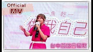 【魚乾】錄音室單曲 - [ 做我自己 ] _ Official MV / 台中簽唱會