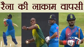 India Vs South Africa 1st T20I : Suresh Raina flops in comeback game, out for 15 | वनइंडिया हिंदी
