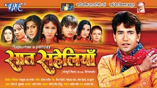 सात सहेलियाँ - Super Hit Bhojpuri Movie I Saat Saheliyan I Nirhuwa, Pakhi Hegde I Full Movie width=