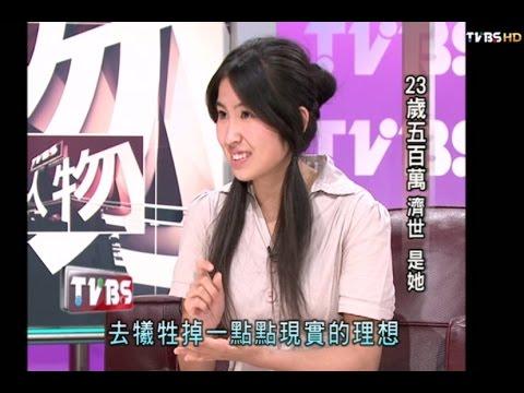 沈芯菱 TVBS 看板人物 23歲五百萬濟世 是她 (高畫質)  生命教育典範 - YouTube
