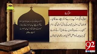 Tareekh Ky Oraq Sy | Safar e Karbala | 21 Sep 2018 | 92NewsHD