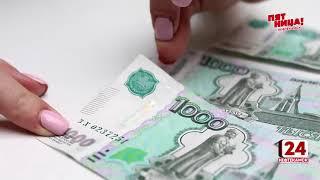 Участились случаи подделки денег