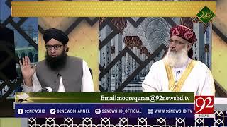 Noor e Quran | Khulasa Para 27 | Professor Mujahid Ahmed | 12 June 2018 | 92NewsHD
