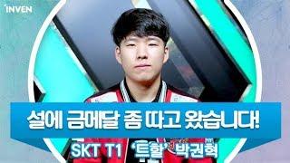 설에 금메달 좀 따고 왔습니다! SKT T1 '트할' 박권혁 영상 인터뷰