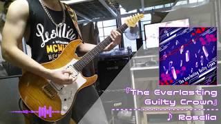 【Roselia】『The Everlasting Guilty Crown』【弾いてみた】Guitar cover