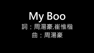 周湯豪 NICKTHEREAL/My Boo  ::Lyrics::