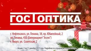 ГостОптика (новогодний)