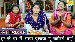 हर के घर तै आया बुलावा तू चालिये ताई   Haryanvi Folk Bhajan Video 2019 | Rekha Garg