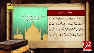 Tareekh ky oraq sy: Hazrat Zainab A.S-18 April 2018 - 92NewsHDPlus