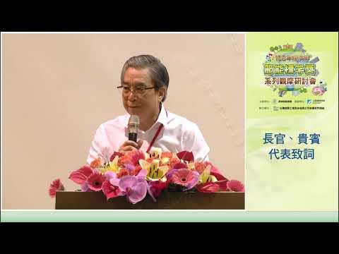 【2019節能觀摩會】台灣塑膠長官致詞