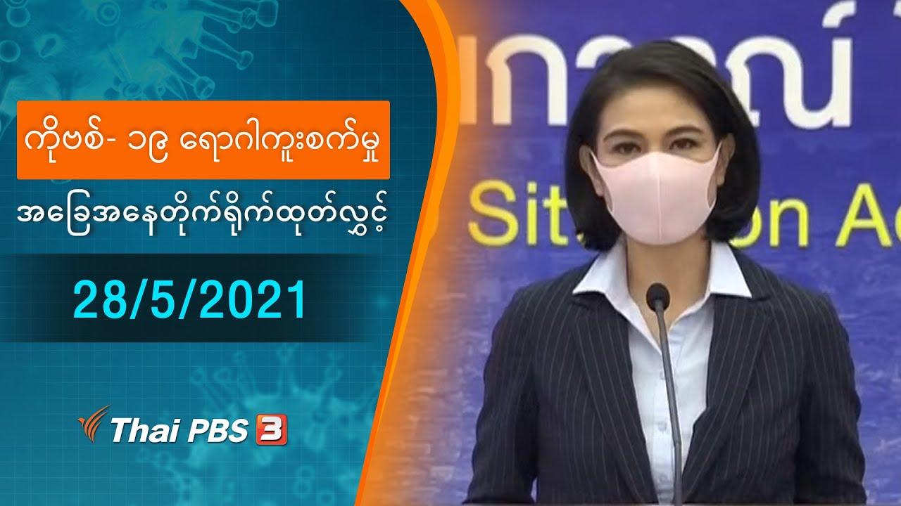 ကိုဗစ်-၁၉ ရောဂါကူးစက်မှုအခြေအနေကို သတင်းထုတ်ပြန်ခြင်း (28/05/2021)