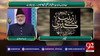 Subh e Noor - 22 January 2018 - 92NewsHDPlus