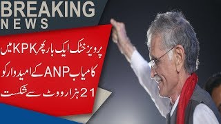 PTI's Pervez Khattak beats ANPs Malik Juma Khan as per unverified results| Election 2018 | 92NewsHD