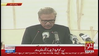 President Arif Alvi addresses a ceremony in Karachi | 16 Oct 2018 | 92NewsHD