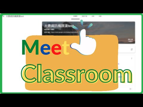 For學生 | Google Classroom Meet 手把手登入操作說明 | 臺中市ST學習帳號 - YouTube