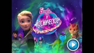 Barbie: Starlight Adventure Game - Игра Барби звездный свет