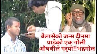Bhadragol, बेलासेको जन्म दीनमा  पाडेको एक गोली औषधीले गर्यो भद्रगोल !! Best Comedy