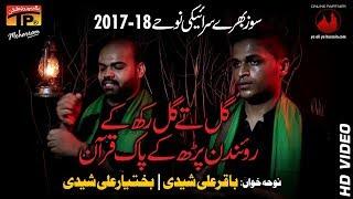 "Gal Tey Gal Rakh Rondin   ""Bakhtiar Ali Sheedi""   2017 18 Noha   TP Muharram"