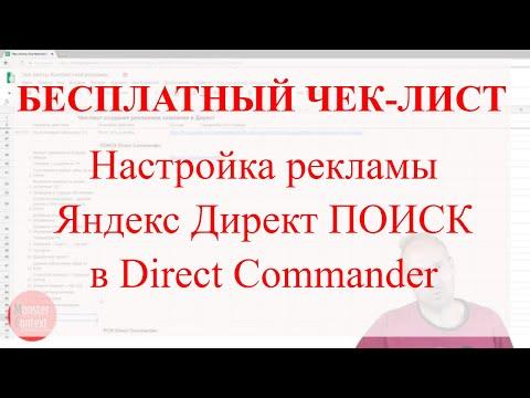 Пошаговый чек-лист Яндекс Директ | Настройка рекламы Яндекс Директ ПОИСК в Direct Commander