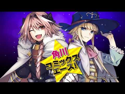 角川コミックス・エース「Fate/Grand Order」ほか発売CM
